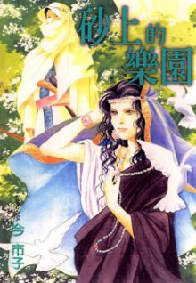 Читать мангу The Paradise on the Sand / Рай на песках / Suna no Ue no Rakuen онлайн