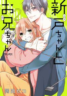 Читать мангу Niito-chan and Brother / Ниито-тян и её братик онлайн