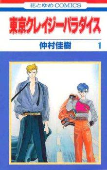 Читать мангу Tokyo Crazy Paradise / Токио - рай для безумцев онлайн
