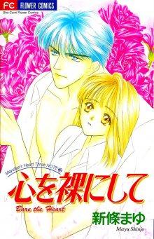 Читать мангу Bare the Heart / Раскрыть Сердце / Kokoro wa Hadaka ni Shite онлайн