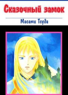 Читать мангу Castle of Dreams / Сказочный замок / Yume no Shiro онлайн