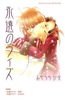 Читать мангу Eternity With You / Я всегда буду с тобой... / Eien no With онлайн