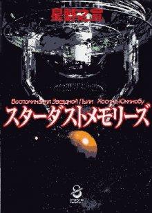 Читать мангу StarDustMemories / Воспоминания Звездной Пыли / Star Dust Memories онлайн