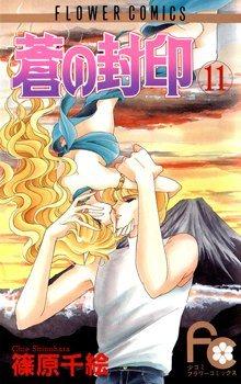 Читать мангу Blue Seal / Синяя печать / Ao no Fuuin онлайн