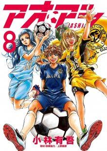 Постер к комиксу Ao Ashi / Ао Аши