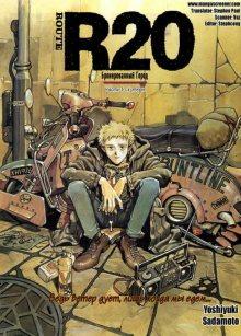 Читать мангу R20 The Town With Gears / R20 - Бронированный город / Route 20 – Haguruma no aru Machi онлайн