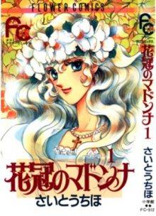 Читать мангу The Flower Crown Madonna / Мадонна в венке цветов / Kakan no Madonna онлайн