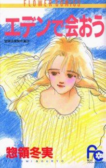 Читать мангу See you in Eden / Увидимся в Раю / Eden de Aou онлайн