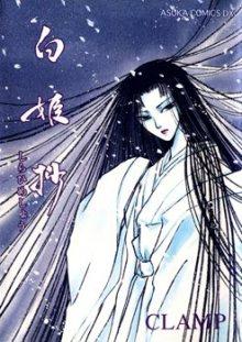 Читать мангу Shirahime-Syo / Рассказы о снежной принцессе онлайн
