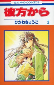Постер к комиксу From Far Away / Из другого мира / Kanata Kara