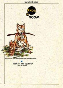 Читать мангу Raising a Dog / Уход за псом / Inu wo Kau онлайн