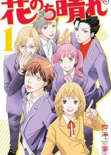 Постер к комиксу Boys Over Flowers Season 2 / Цветочки после ягодок 2 сезон / Hana Nochi Hare - Hanadan Next Season