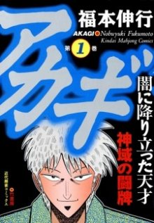 Постер к комиксу Legend of Mahjong: Akagi / Акаги - легенда маджонга / Akagi