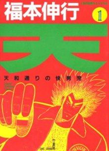 Читать мангу Ten - The Nice Guy on the Path of Tenhou / Тэн - Парни идущие дорогой тэнхо / Ten - Tenna Toori no Kaidanji онлайн
