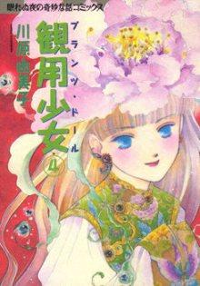 Постер к комиксу Plant Doll / Комнатные куклы / Kanyou Shoujo