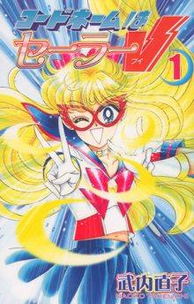 Постер к комиксу Codename is Sailor V / Кодовое имя - Сейлор Ви / Codename wa Sailor V