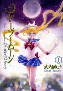 Читать мангу Pretty Guardian Sailor Moon / Красавица-воин Сейлор Мун / Bishoujo Senshi Sailor Moon онлайн
