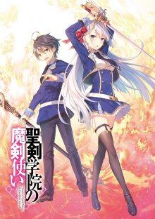 Постер к комиксу Demon's Sword Master of Excalibur School / Мастер меча демона школы Экскалибур