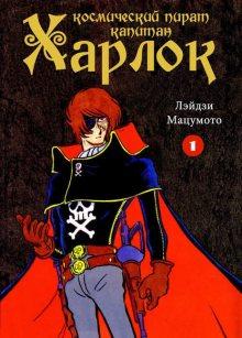Постер к комиксу Space Pirate Captain Harlock / Космический Пират Капитан Харлок / Uchuu Kaizoku Captain Harlock