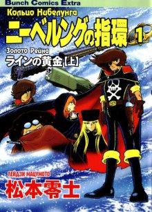 Постер к комиксу Harlock Saga - The Ring of the Nibelung / Сага о Харлоке: Кольцо Нибелунга / Nibelungen no Yubiwa