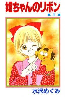Читать мангу Hime-chan's Ribbon / Ленточка Химэ-тян / Hime-chan no Ribon онлайн