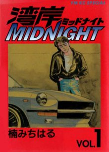 Постер к комиксу Wangan Midnight / Ванганская полночь