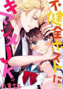 Постер к комиксу Fukenzen hosuto ni, kimajime JK / Зловредный хост и серьёзная старшеклассница