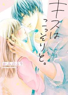 Читать мангу Kisu wa kossori to / Поцелуй украдкой онлайн