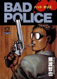 Читать мангу Bad Police / Испорченный Легавый онлайн