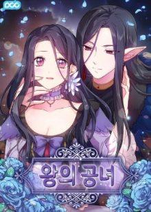 Читать мангу The King's Concubine / Принцесса леса / Wang-ui gongnyeo онлайн