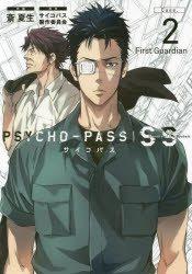 Читать мангу Psycho-Pass Sinners of the System Case.2「First Guardian」 / Психопаспорт: Грешники Системы. Дело №2「Первый стражник」 онлайн