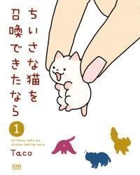 Читать мангу If I could summon a small cat / Если бы я мог призвать маленького кота / If I was able to summon a small cat онлайн