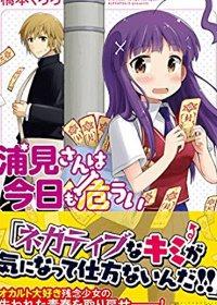 Постер к комиксу Urami-san is too busy today / Урами-сан сегодня слишком занята / Urami-san wa Kyou mo Ayaui