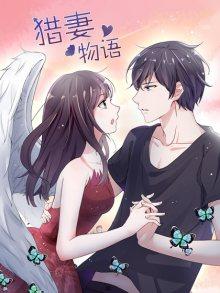 Читать мангу Hunting love story / Охота на любовь / Lie qi wuyu онлайн