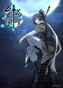 Читать мангу Sword against the sky / Меч против неба / Jian ni cangqiong онлайн бесплатно ранобэ