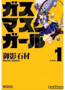 Постер к комиксу Gas Mask Girl / Девушка в противогазе