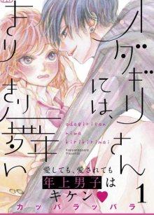 Читать мангу Odagiri-san ni wa kirikirimai / Сногсшибательный Одагири-сан онлайн