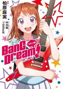 Читать мангу BanG Dream! онлайн