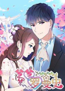 Читать мангу Xixi Romance / Никакой романтики! / Xixi luomansh онлайн