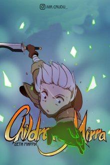 Постер к комиксу Children of Mirra / Дети Мирры
