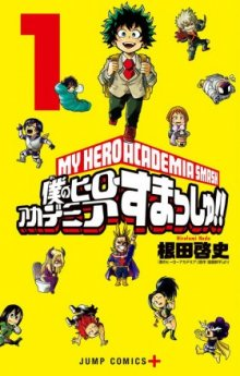 My Hero Academia Smash!! / Моя геройская академия Smash!! / Boku no Hero Academia Smash!!