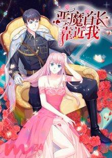 Читать мангу Evil Commander / Дьявольский командир рядом со мной / Emo shouzhang kaojin wo онлайн