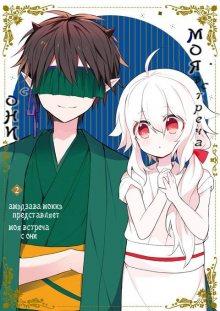 Читать мангу Oni-san no tokoro e sanri ma shita / Моя встреча с они / Oni-san no tokorohe mairimashita онлайн
