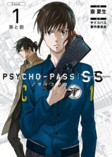 Читать мангу Psycho-Pass Sinners of the System. Case 1. Crime and Punishment / Психопаспорт: Грешники Системы. Дело №1: Преступление и наказание онлайн