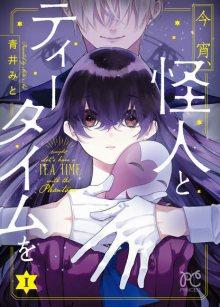 Читать мангу Koyoi, Kaijin to Tea Time wo / Этот вечер для призрака и чая онлайн