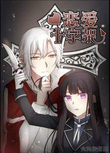 Постер к комиксу Love cross / Вампир и крест любви / Lian'ai shizijia