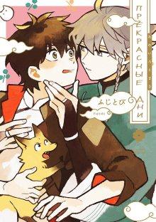 Постер к комиксу Awairo no Hibi / Прекрасные дни / Awairo Emaki