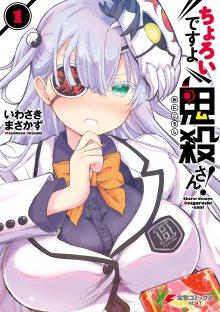 Читать мангу Choroi desu yo Onigoroshi-san! / Это так очевидно, Онигороши-сан! онлайн