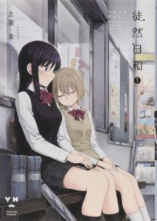 Постер к комиксу Our Wonderful Days / Замечательные дни / Tsurezure Biyori