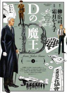 Читать мангу D no Maou - Joker Game / Игра Джокера: Дьявол «Д» / D no Maou онлайн
